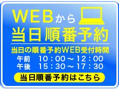 """webから当日予約"""
